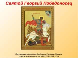 Святой Георгий Победоносец Презентацию подготовила Кондрашова Светлана Юрьевн