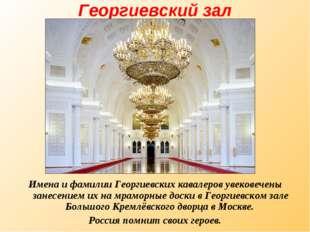 Георгиевский зал Имена и фамилии Георгиевских кавалеров увековечены занесение