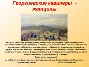 Георгиевские кавалеры - женщины Это было в 1877 году, когда русская армия ср