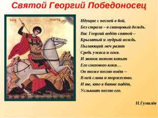 Святой Георгий Победоносец Идущие с песней в бой, Без страха – в свинцовый до