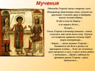 Мучения Однажды Георгий сказал старому слуге: -Император Диоклетиан начал гон