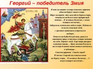Георгий – победитель Змия И вот на закате солнца осталась царевна одна на бер