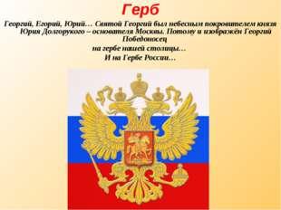 Герб Георгий, Егорий, Юрий… Святой Георгий был небесным покровителем князя Юр