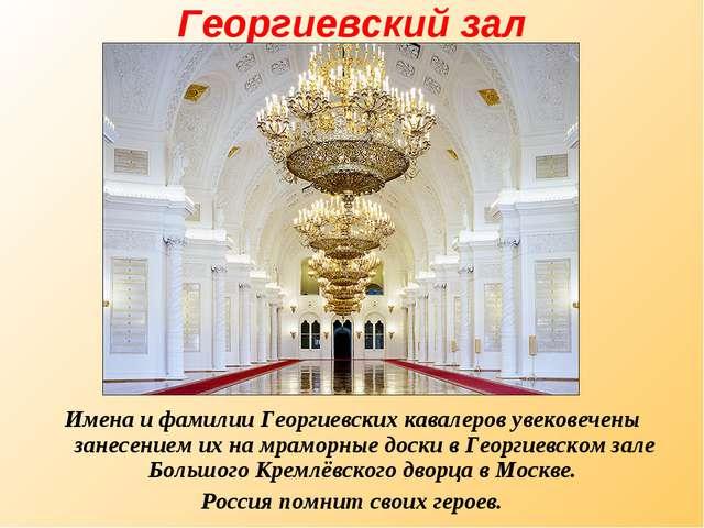 Георгиевский зал Имена и фамилии Георгиевских кавалеров увековечены занесение...