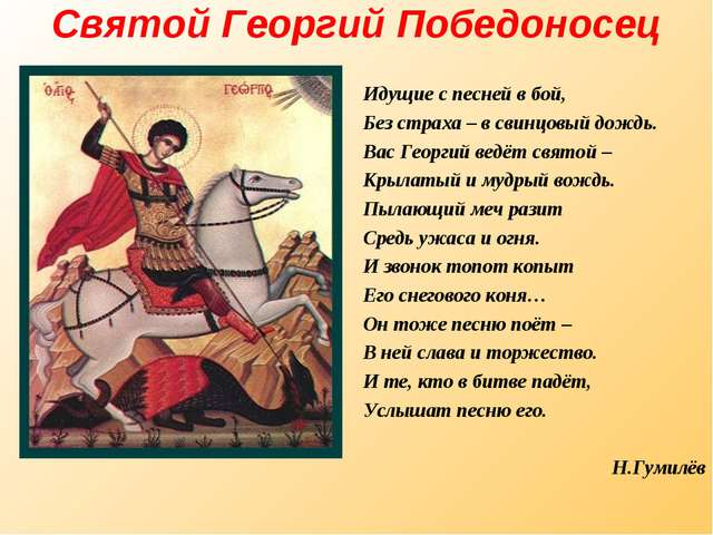 Реферат Георгий Победоносец