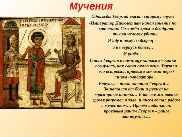 Мучения Однажды Георгий сказал старому слуге: -Император Диоклетиан начал гон...