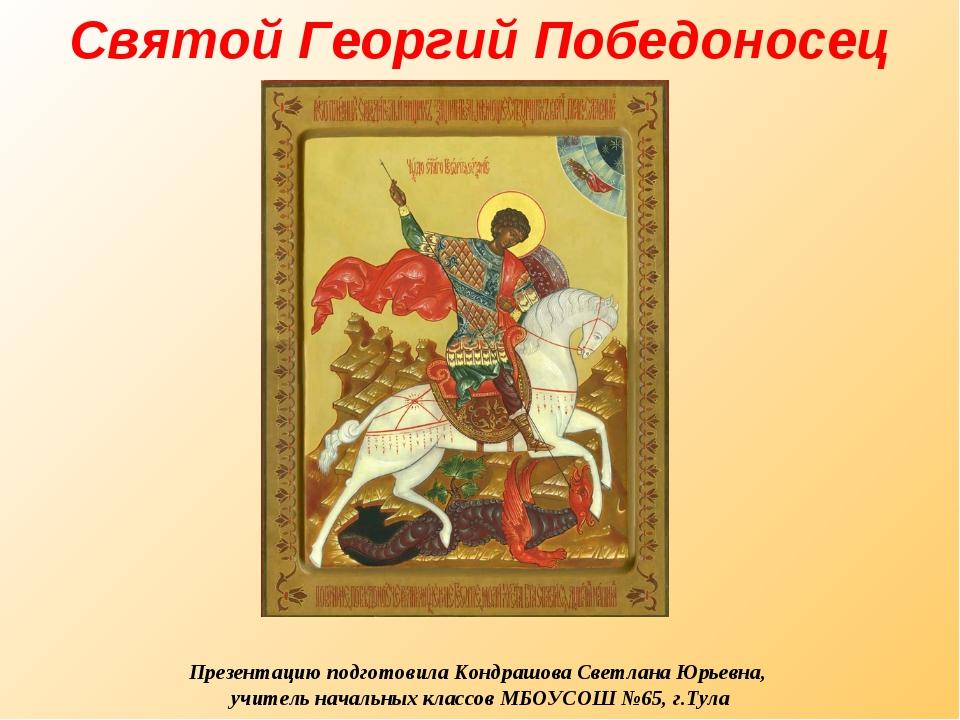 Святой Георгий Победоносец Презентацию подготовила Кондрашова Светлана Юрьевн...
