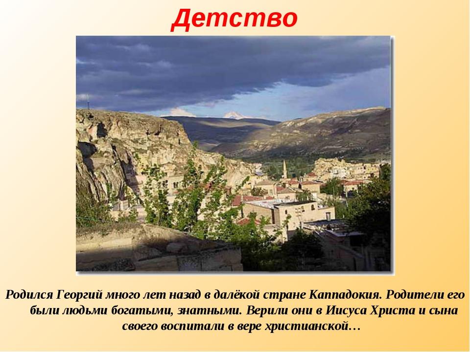 Детство Родился Георгий много лет назад в далёкой стране Каппадокия. Родители...