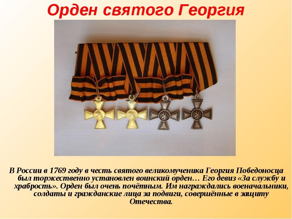 Орден святого Георгия В России в 1769 году в честь святого великомученика Гео...