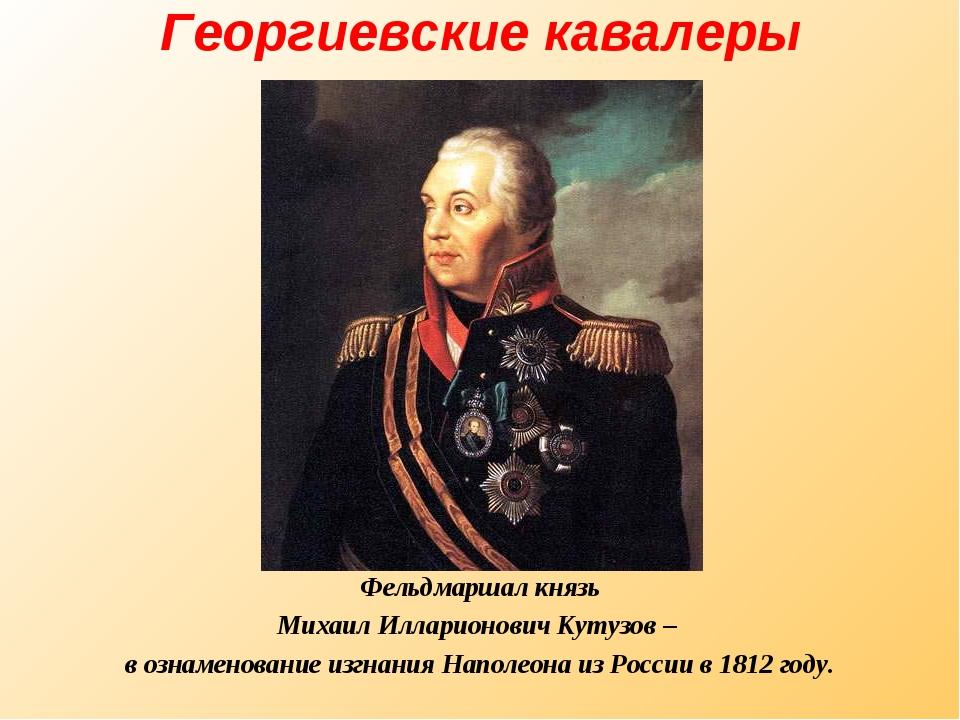 Георгиевские кавалеры Фельдмаршал князь Михаил Илларионович Кутузов – в ознам...