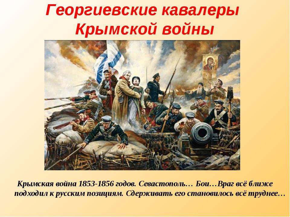 Георгиевские кавалеры Крымской войны Крымская война 1853-1856 годов. Севасто...