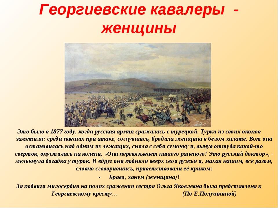 Георгиевские кавалеры - женщины Это было в 1877 году, когда русская армия ср...