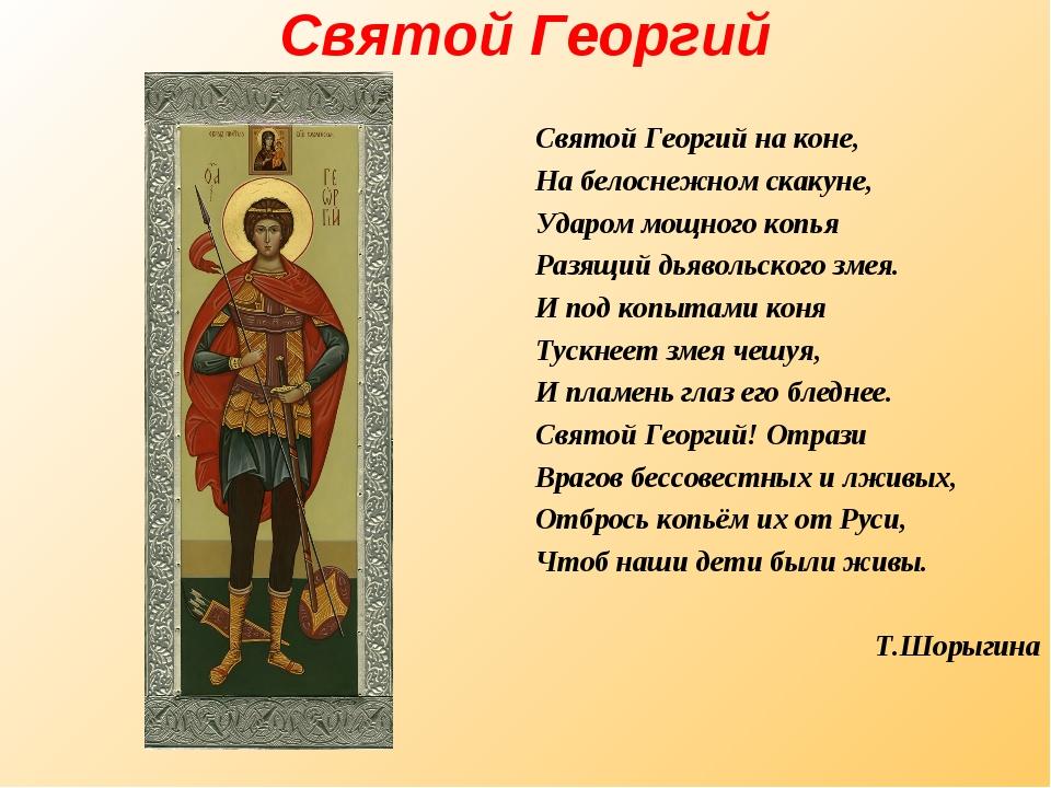 Святой Георгий Святой Георгий на коне, На белоснежном скакуне, Ударом мощного...