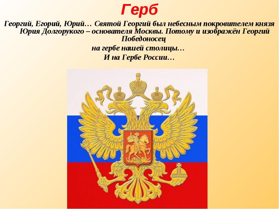 Герб Георгий, Егорий, Юрий… Святой Георгий был небесным покровителем князя Юр...