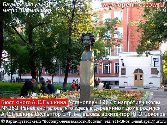 http://www.openmoscow.ru/basmannaya/7big.jpg