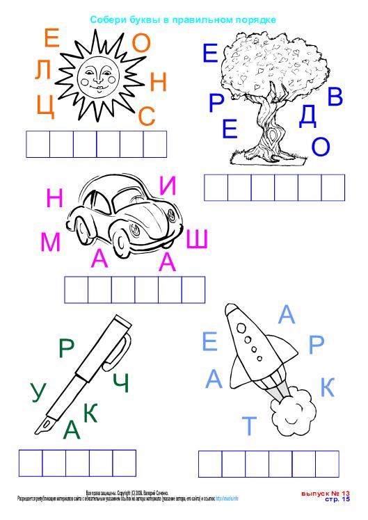 обучение грамоте карточка схема