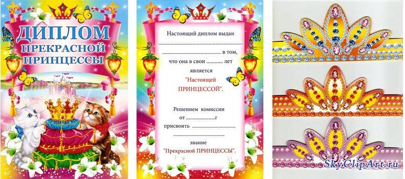 C:\Documents and Settings\User\Мои документы\1267686657_naddiplom.jpg