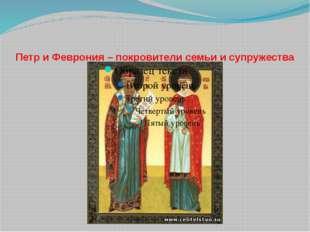 Петр и Феврония – покровители семьи и супружества
