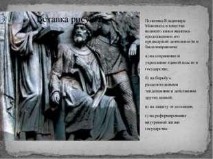 Политика Владимира Мономаха в качестве великого князя являлась продолжением е