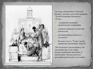 """Он издал добавления к """"Русской Правде"""", которые получили название """"Устав Влад"""