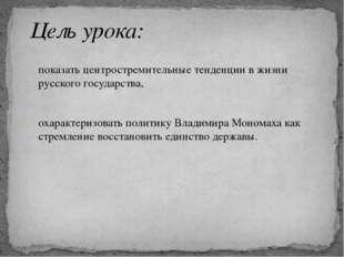 показать центростремительные тенденции в жизни русского государства, охаракте