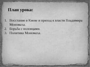 Восстание в Киеве и приход к власти Владимира Мономаха. Борьба с половцами. П