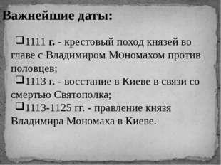 1111 г. - крестовый поход князей во главе с Владимиром Мономахом против полов