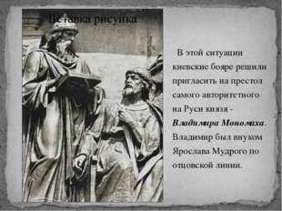 В этой ситуации киевские бояре решили пригласить на престол самого авторите