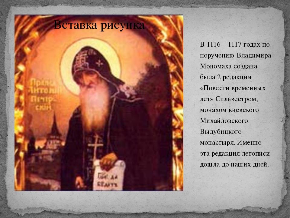 В 1116—1117 годах по поручению Владимира Мономаха создана была 2 редакция «По...
