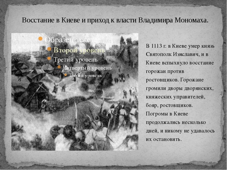 В 1113 г. в Киеве умер князь Святополк Изяславич, и в Киеве вспыхнуло восстан...