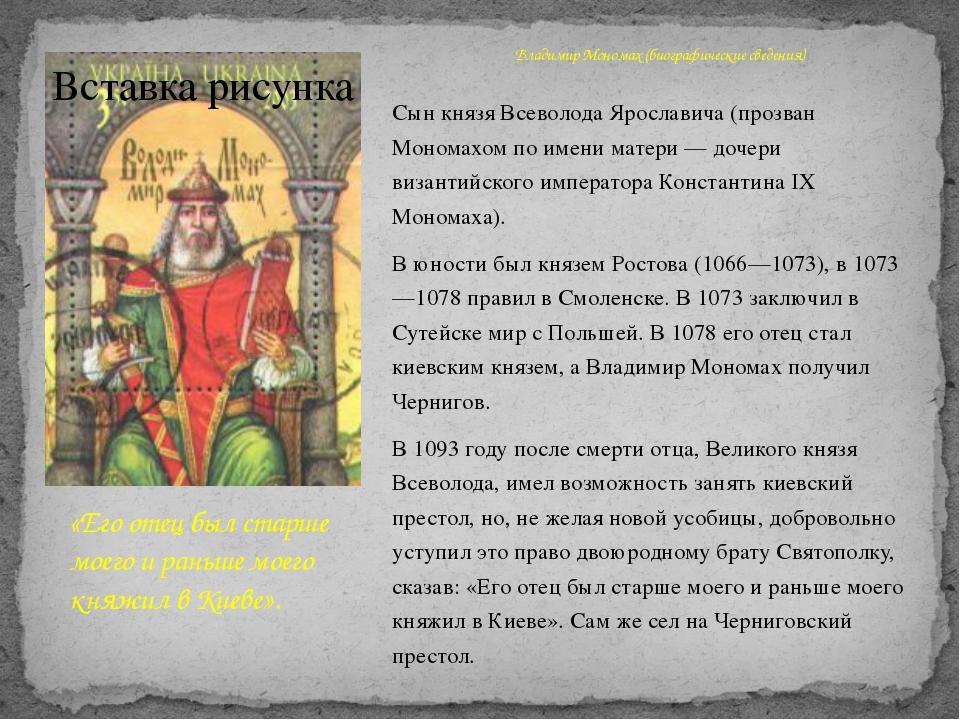 Владимир Мономах (биографические сведения) Сын князя Всеволода Ярославича (пр...