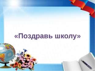 «Поздравь школу»