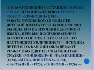 В 1916 ЧУКОВСКИЙ СОСТАВИЛ СБОРНИК «ЁЛКА» И НАПИСАЛ СВОЮ ПЕРВУЮ СКАЗКУ «КРОКО