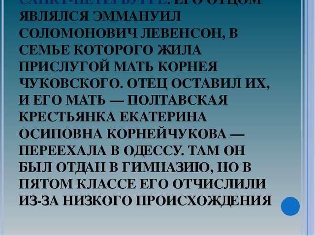 РОДИЛСЯ 19 (31) МАРТА 1882 В САНКТ-ПЕТЕРБУРГЕ. ЕГО ОТЦОМ ЯВЛЯЛСЯ ЭММАНУИЛ СОЛ...
