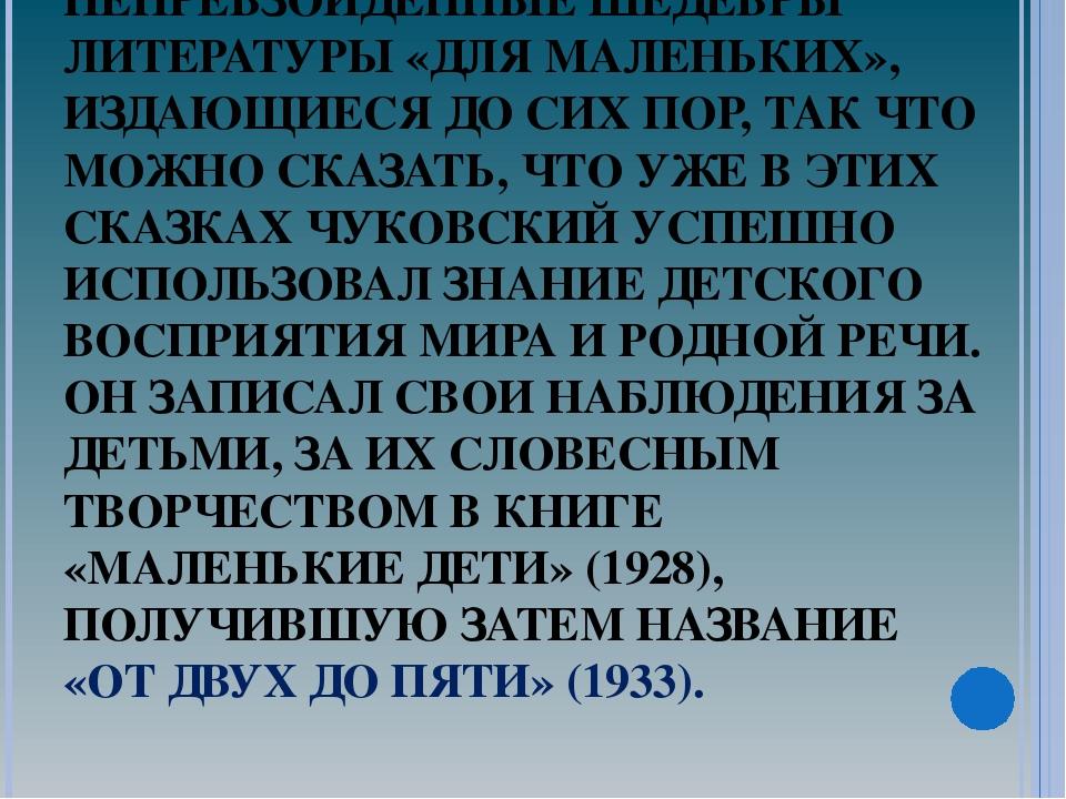 НЕПРЕВЗОЙДЕННЫЕ ШЕДЕВРЫ ЛИТЕРАТУРЫ «ДЛЯ МАЛЕНЬКИХ», ИЗДАЮЩИЕСЯ ДО СИХ ПОР, ТА...