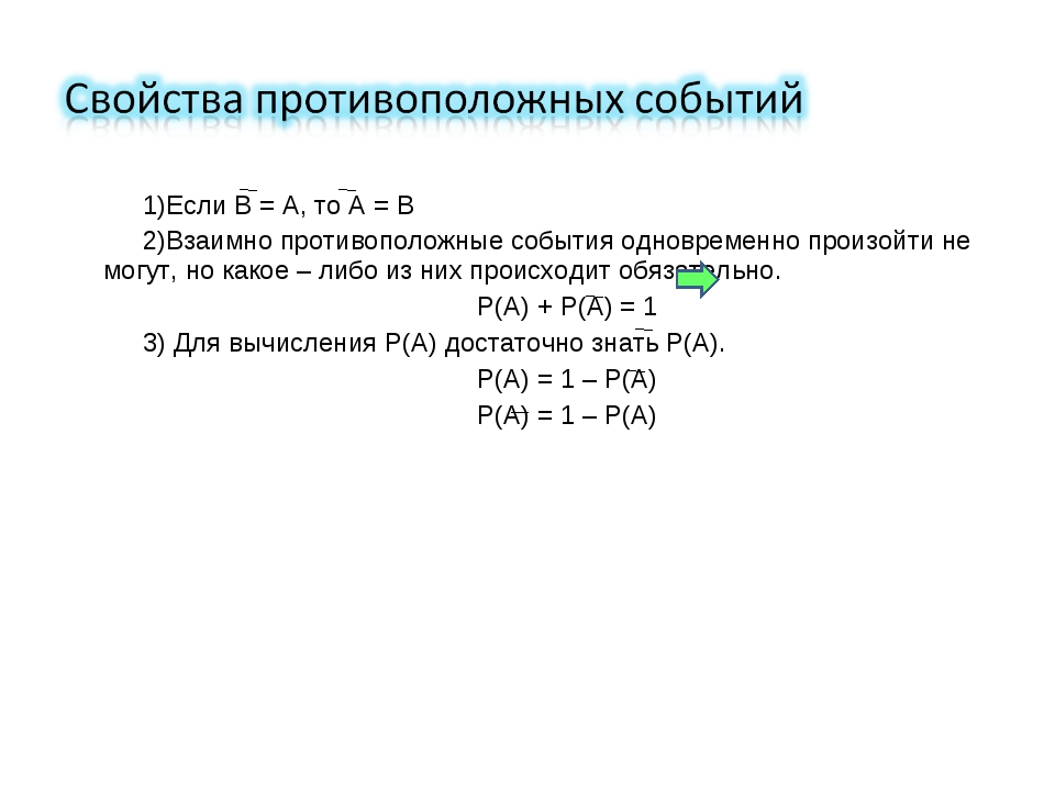Если В = А, то А = В Взаимно противоположные события одновременно произойти н...