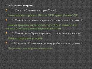 Проблемные вопросы: 1. Как не заблудиться в горах Урала? Геологическое строен