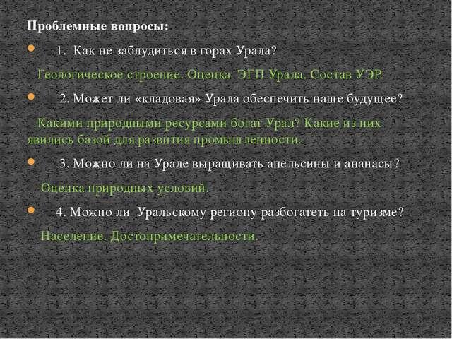 Проблемные вопросы: 1. Как не заблудиться в горах Урала? Геологическое строен...