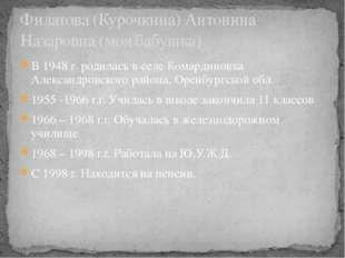 В 1948 г. родилась в селе Комардиновка Александровского района, Оренбургской