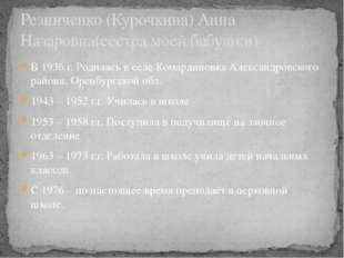 В 1936 г. Родилась в селе Комардиновка Александровского района, Оренбургской
