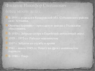 В 1916 г. родился в Кемеровской обл. Себулинского района село Устманка. Оконч