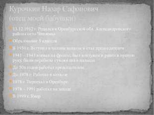 13.12.1912 г. Родился в Оренбургской обл. Александровского района село Чиняев