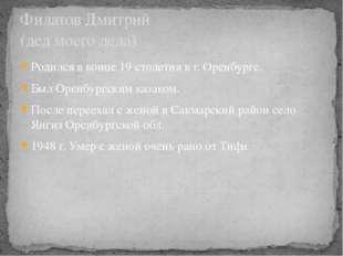 Родился в конце 19 столетия в г. Оренбурге. Был Оренбургским казаком. После п