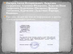 Писарев Антон Илларионович, Ладыгина (Агрыскова) Агрепина Фёдоровна, Ладыгин