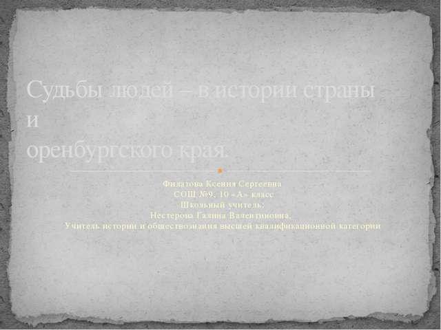 Филатова Ксения Сергеевна СОШ №9, 10 «А» класс Школьный учитель: Нестерова Га...