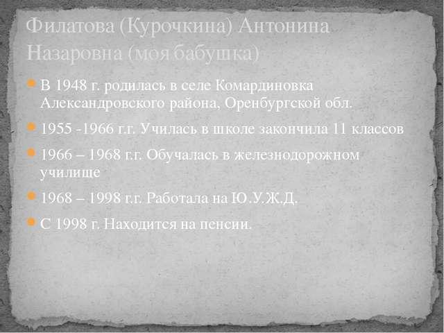 В 1948 г. родилась в селе Комардиновка Александровского района, Оренбургской...