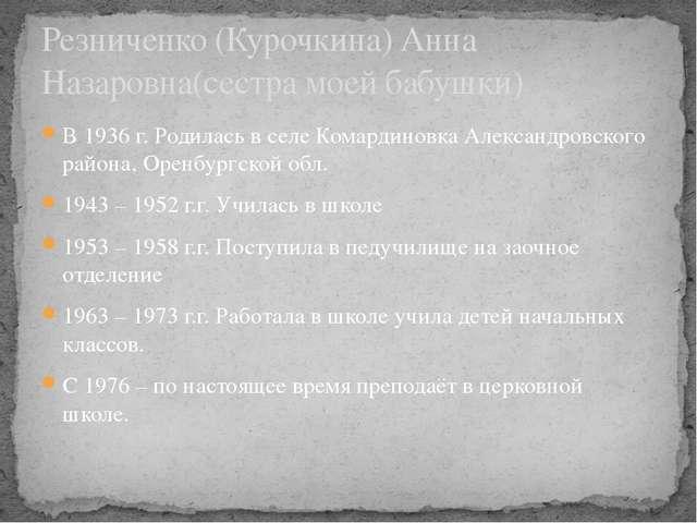 В 1936 г. Родилась в селе Комардиновка Александровского района, Оренбургской...