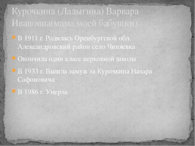В 1911 г. Родилась Оренбургской обл. Александровский район село Чиняевка Окон...