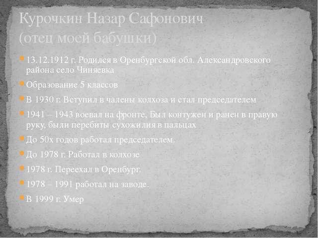 13.12.1912 г. Родился в Оренбургской обл. Александровского района село Чиняев...