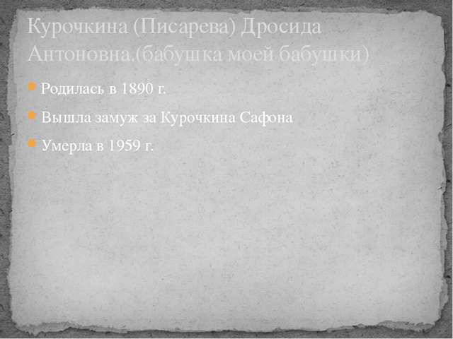 Родилась в 1890 г. Вышла замуж за Курочкина Сафона Умерла в 1959 г. Курочкина...